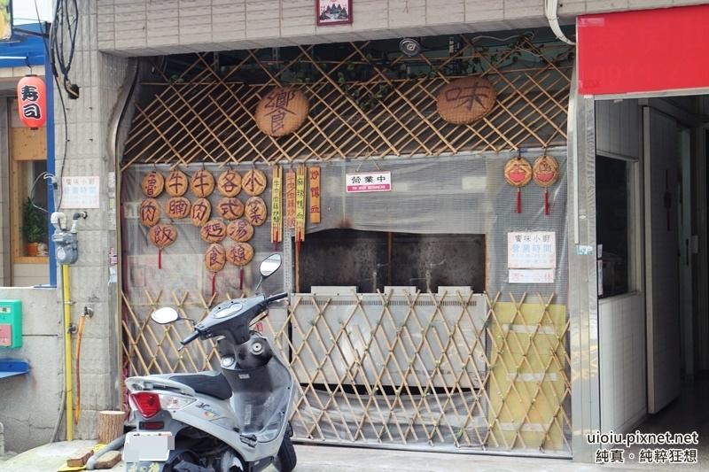 1501001 竹北 饗味小廚001.JPG