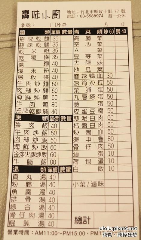 1501001 竹北 饗味小廚003.JPG