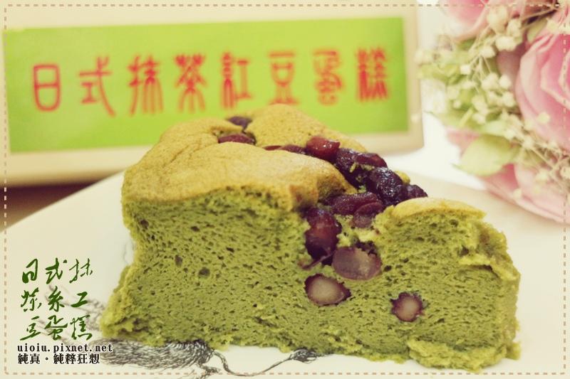 日式抹茶紅豆cake000.JPG