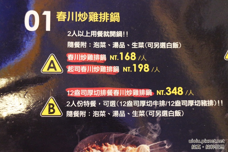 151005 新竹 omaya麻藥瘋雞005.JPG
