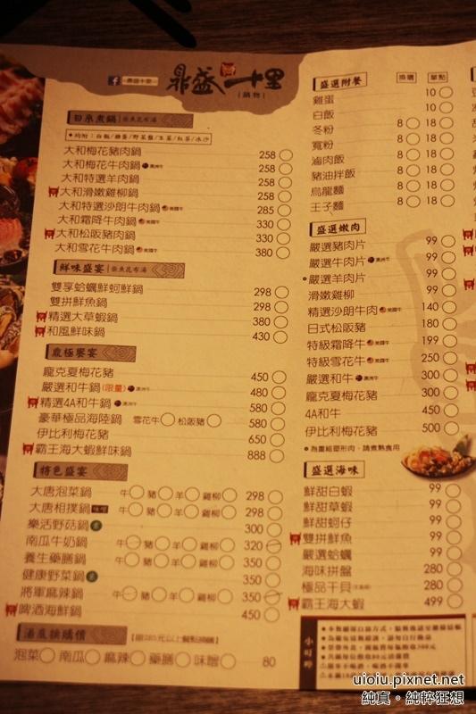 151009 新竹 鼎盛十里鍋物014.JPG