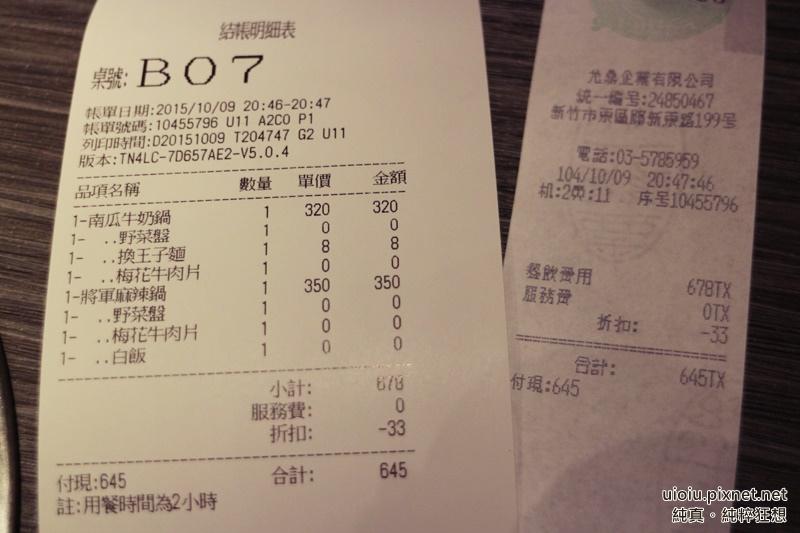 151009 新竹 鼎盛十里鍋物016.JPG