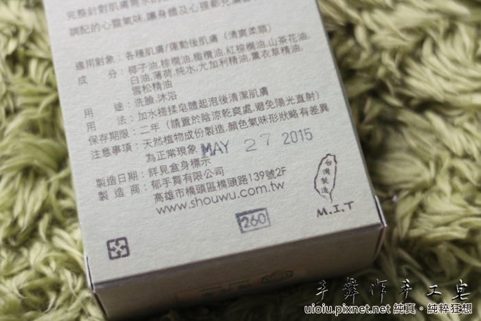 手舞作手工皂008.JPG