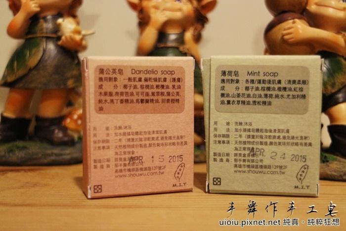手舞作手工皂029.JPG