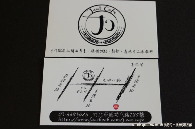 151010 竹北 J.Eat.Cafe 手做歐風三明治專賣店018.JPG
