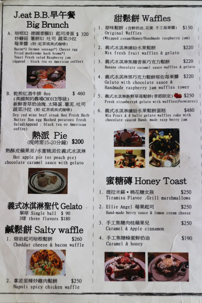 151010 竹北 J.Eat.Cafe 手做歐風三明治專賣店菜單4.JPG
