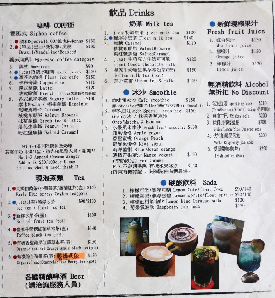 151010 竹北 J.Eat.Cafe 手做歐風三明治專賣店菜單5.JPG