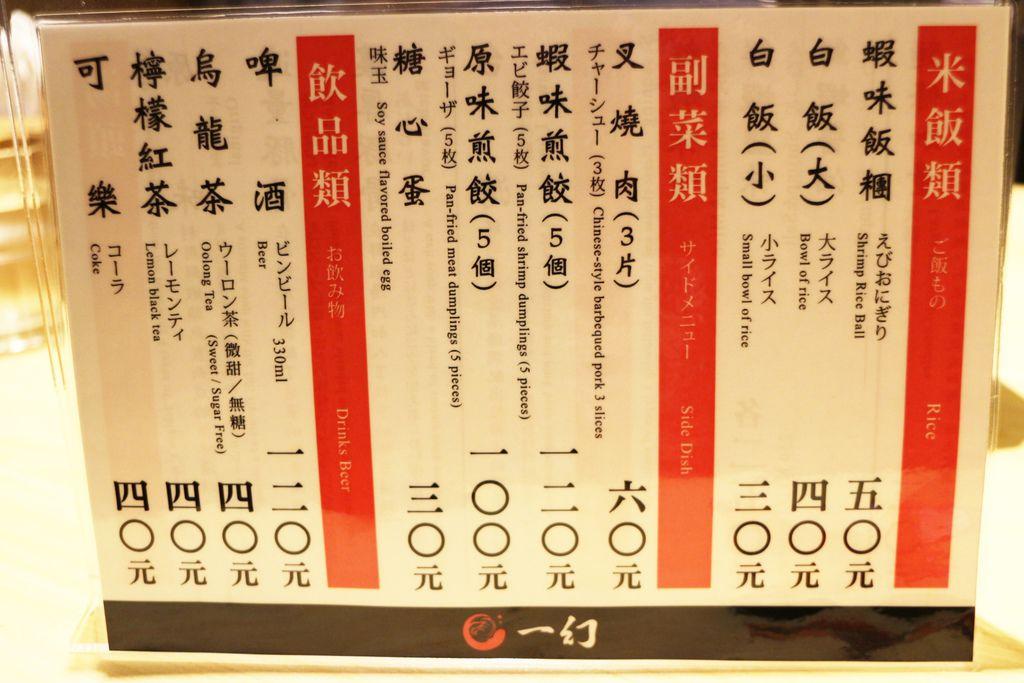151007 台北 一幻拉麵菜單2.JPG