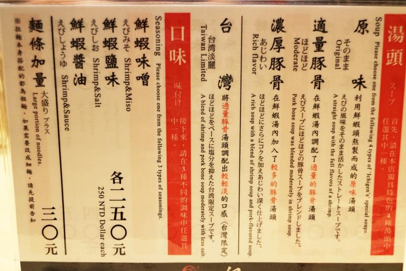 151007 台北 一幻拉麵菜單1.JPG
