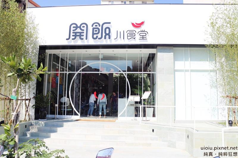 151016 竹北 開川食堂001.JPG