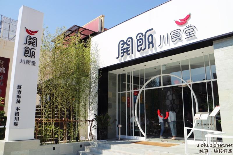 151016 竹北 開川食堂002.JPG