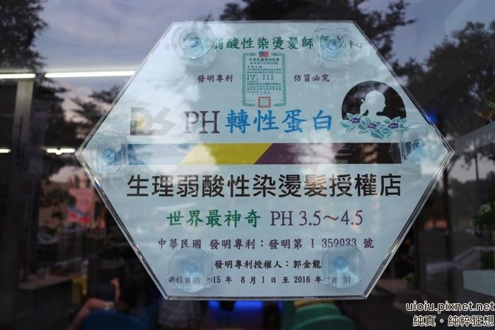 151005 竹北 葵妮精緻沙龍008.JPG