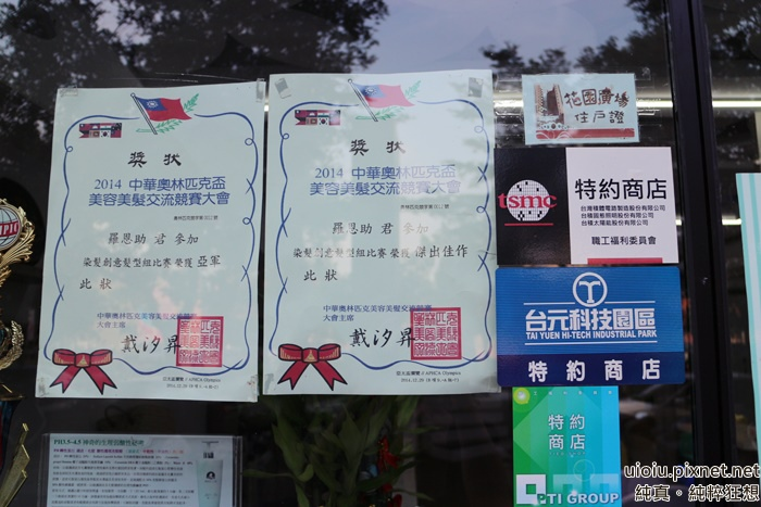 151005 竹北 葵妮精緻沙龍009.JPG