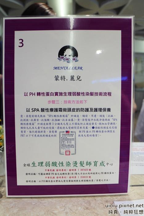 151005 竹北 葵妮精緻沙龍016.JPG