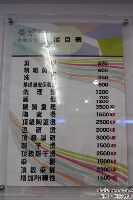 151005 竹北 葵妮精緻沙龍015.JPG