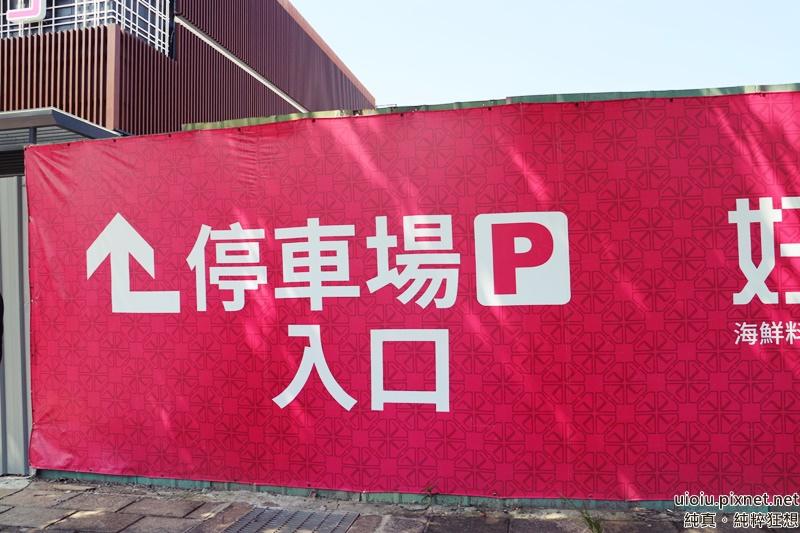 15103 林口 好日子動宴.桌菜003.JPG