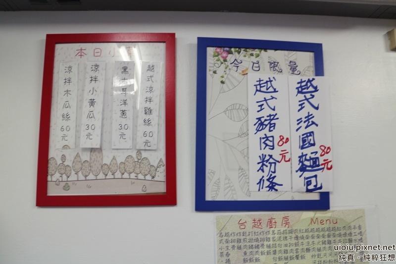151014 新竹 台越廚房005.JPG