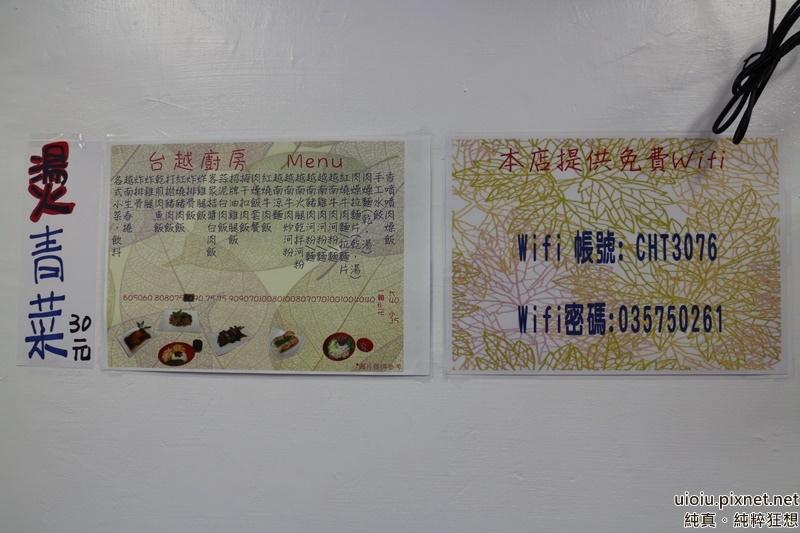 151014 新竹 台越廚房006.JPG