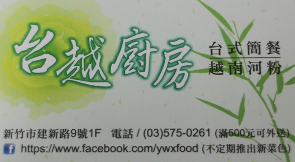 151014 新竹 台越廚房名片.JPG
