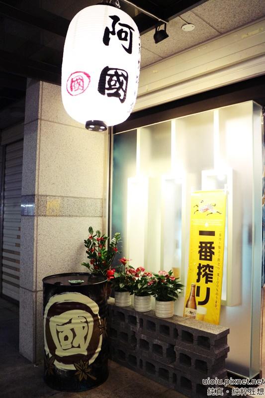 151021 台北 阿國燒烤001.JPG