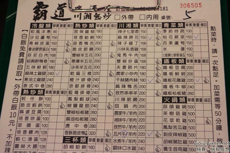 151023 新竹 霸道啤酒屋010.JPG