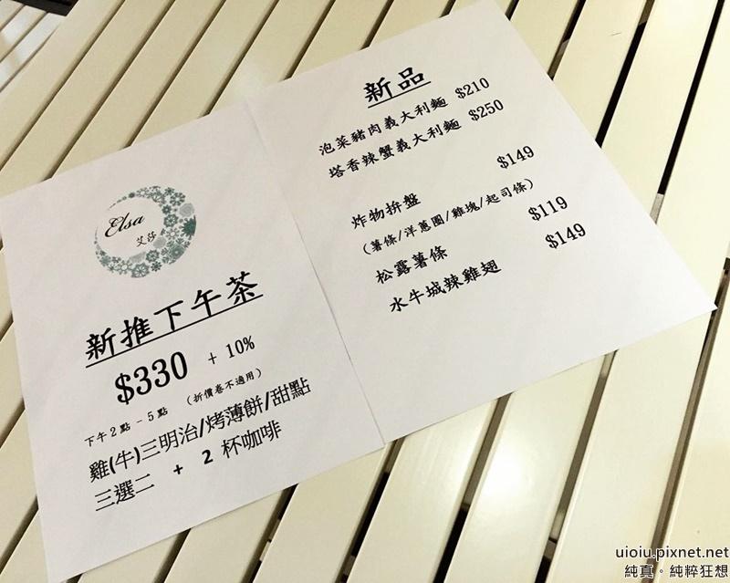 151024 新竹 Elsa艾莎異國美食011.jpg