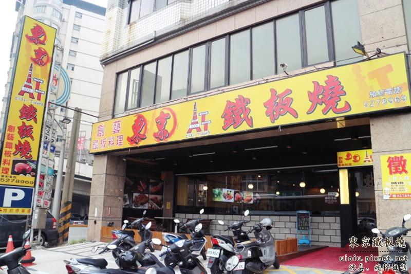 151106 新竹 東京鐵板燒001.JPG