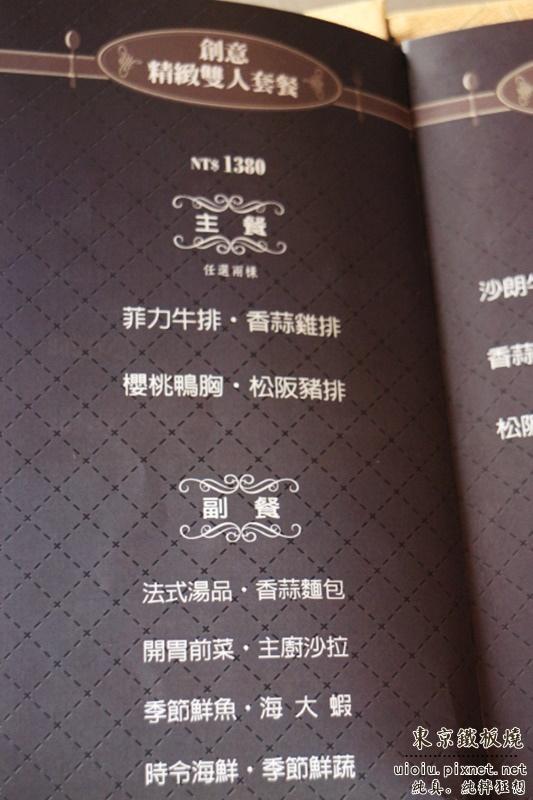 151106 新竹 東京鐵板燒010.JPG