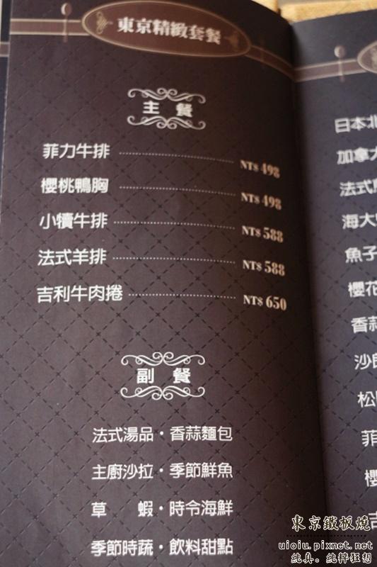 151106 新竹 東京鐵板燒012.JPG
