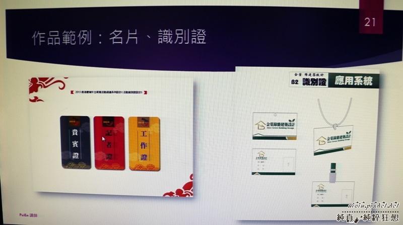 聯成電腦 商業應用設計012.JPG
