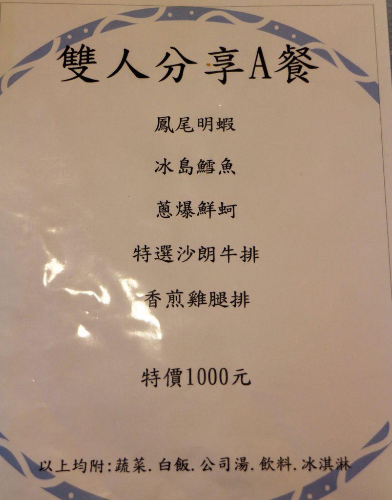 151126 新竹 上穎鐵板燒菜單1.JPG
