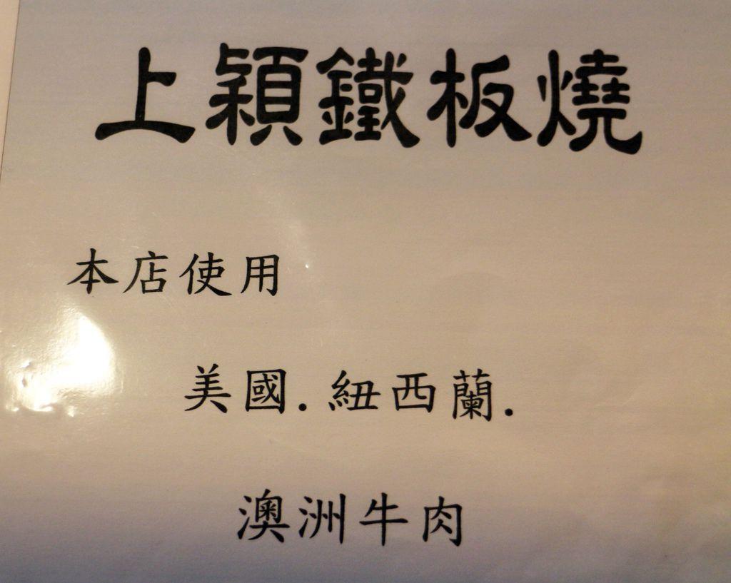 151126 新竹 上穎鐵板燒菜單0.JPG