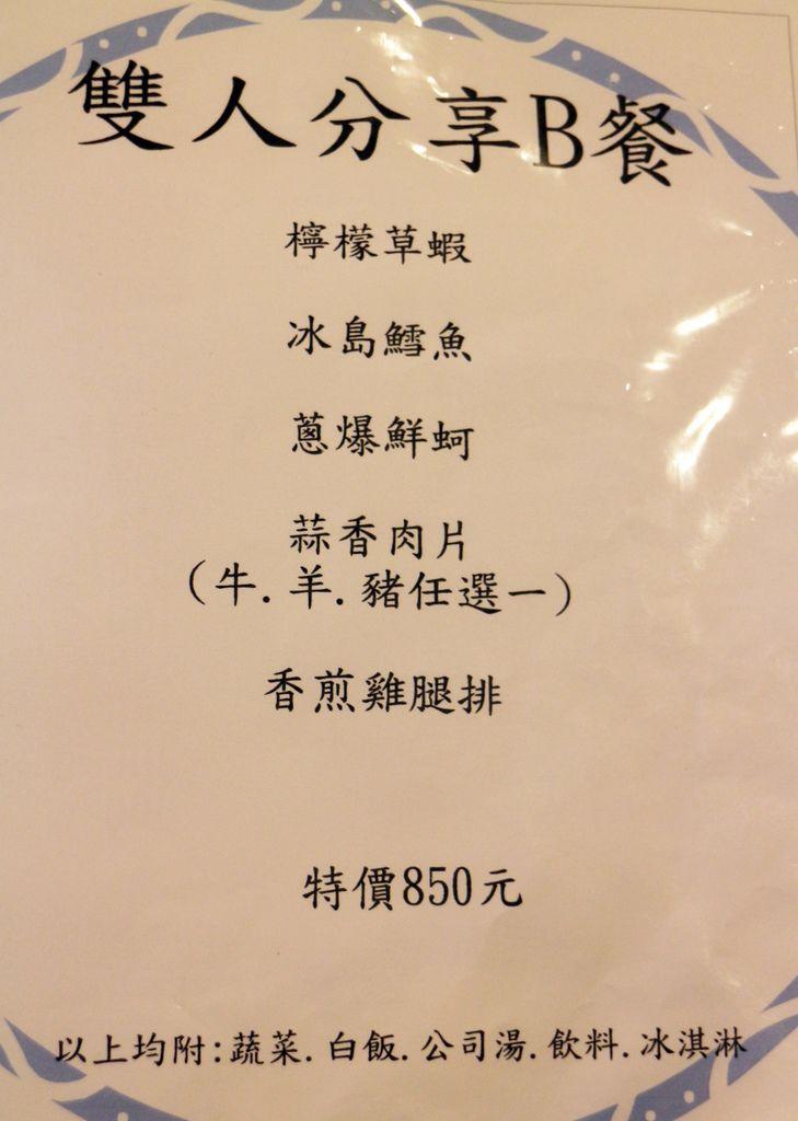151126 新竹 上穎鐵板燒菜單2.JPG