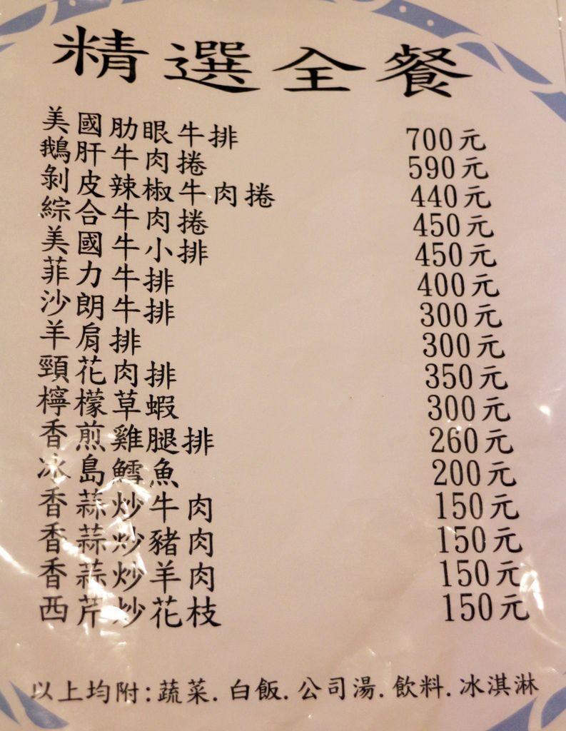 151126 新竹 上穎鐵板燒菜單4.JPG