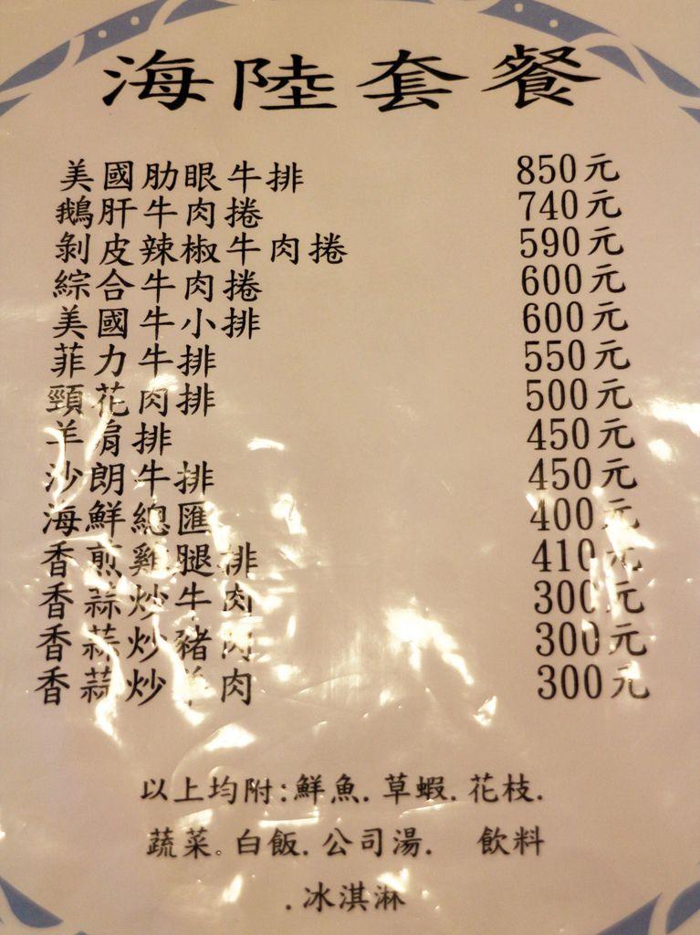 151126 新竹 上穎鐵板燒菜單3.JPG