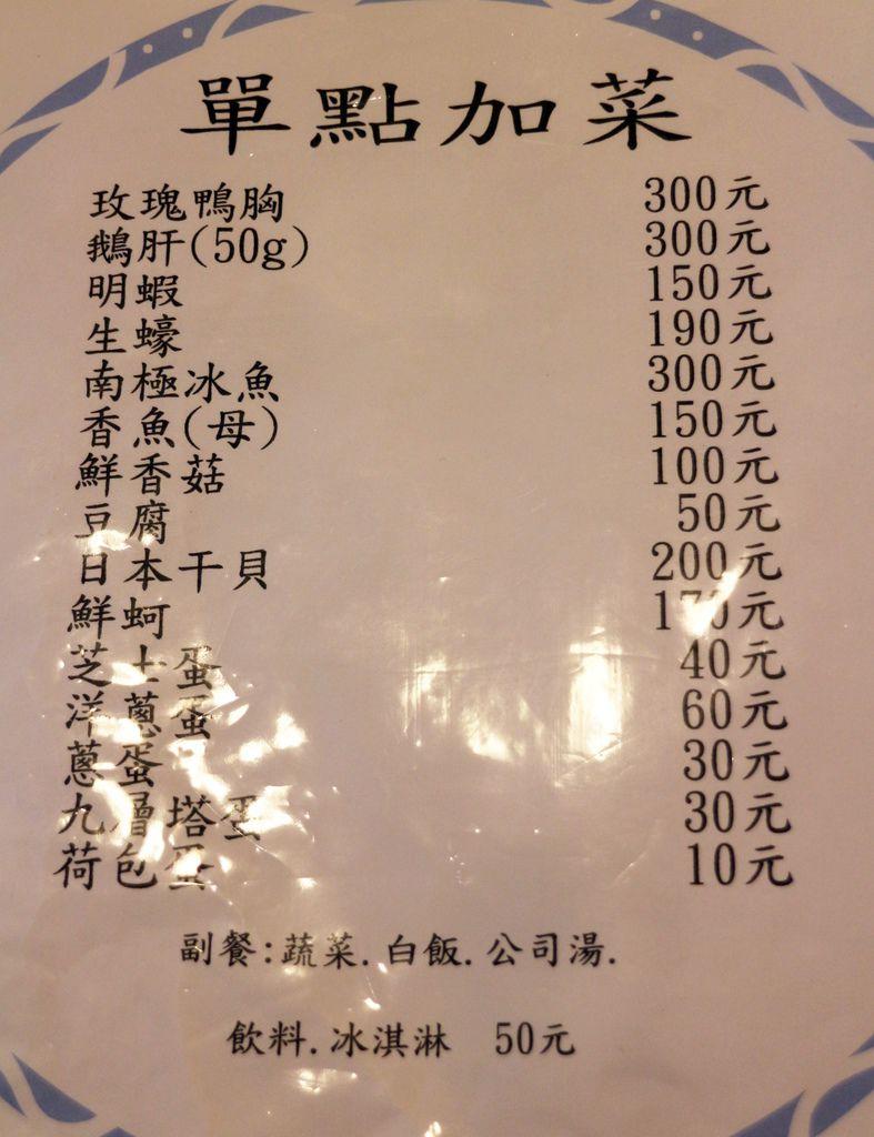 151126 新竹 上穎鐵板燒菜單5.JPG