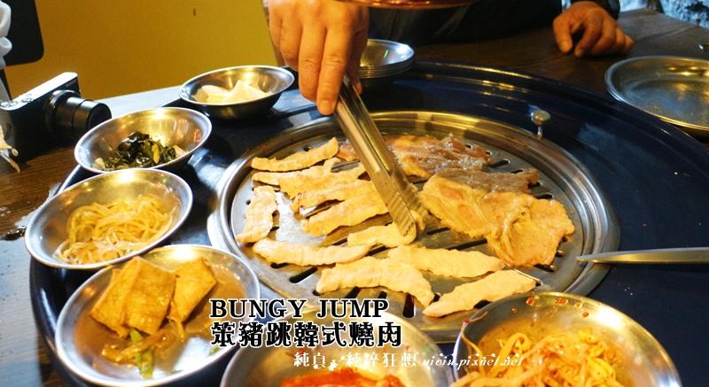 151125 竹北 BUNGY JUMP笨豬跳韓式燒肉000.JPG