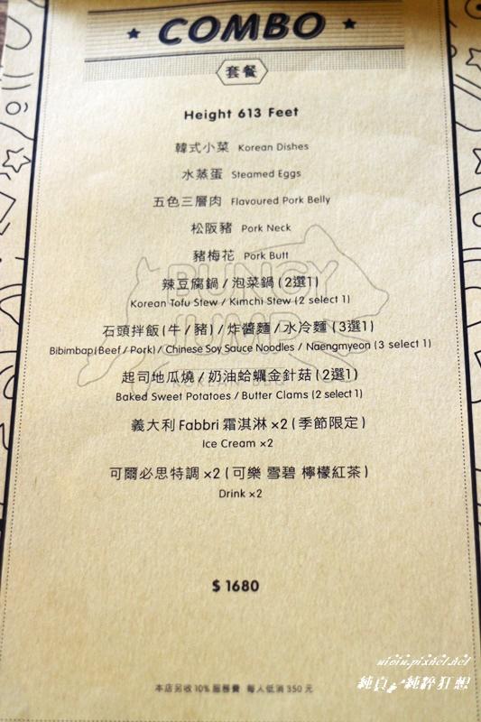 151125 竹北 BUNGY JUMP笨豬跳韓式燒肉006.JPG