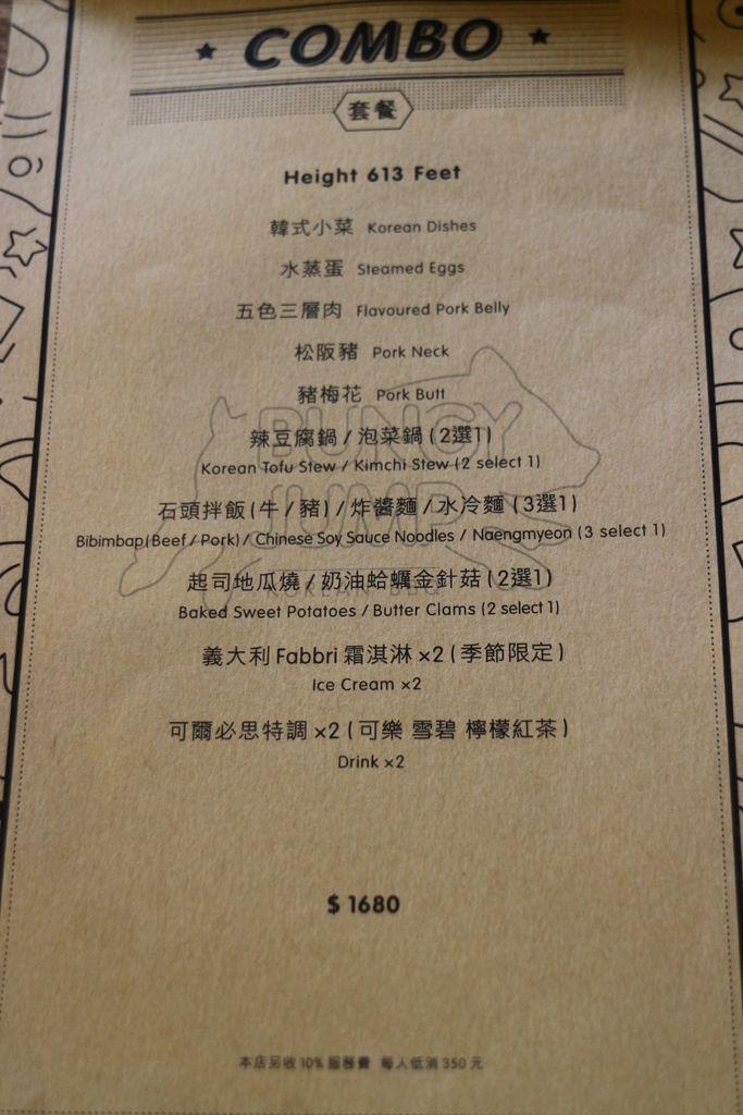 151125 竹北 BUNGY JUMP笨豬跳韓式燒肉菜單1.JPG