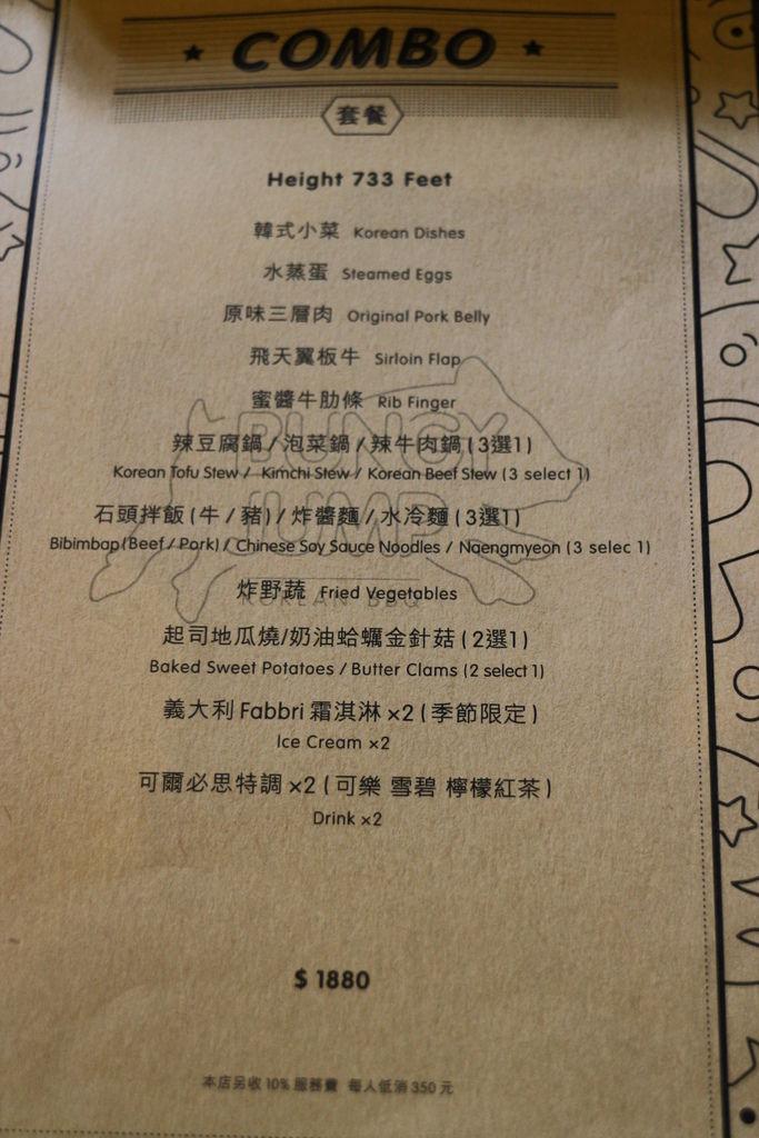 151125 竹北 BUNGY JUMP笨豬跳韓式燒肉菜單2.JPG