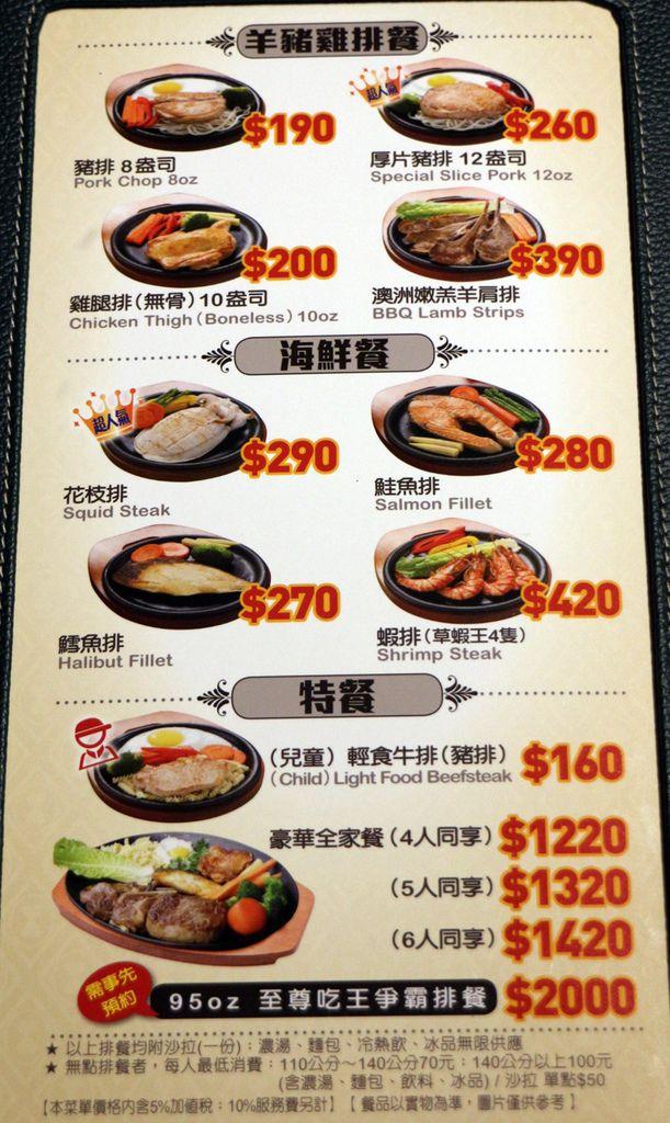 151202 竹北 厚切牛排菜2.JPG