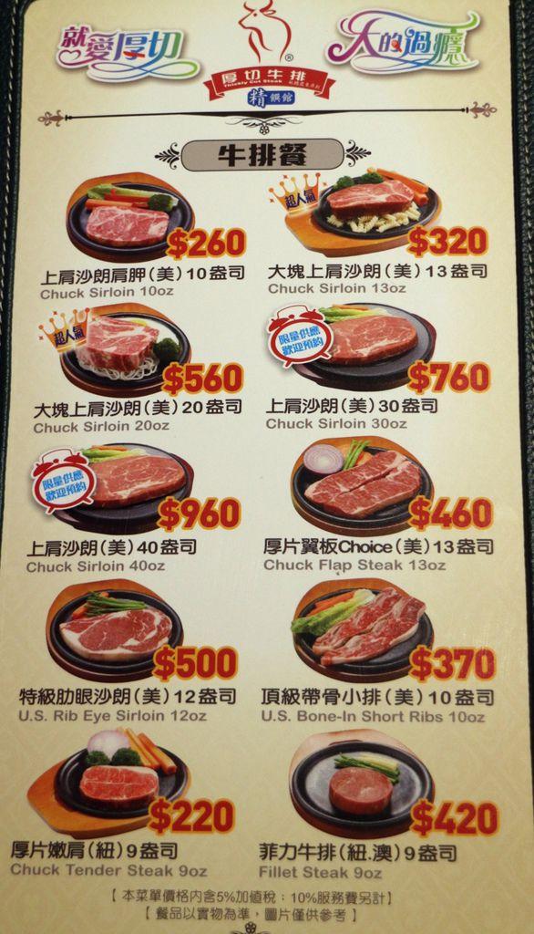 151202 竹北 厚切牛排菜單1.JPG