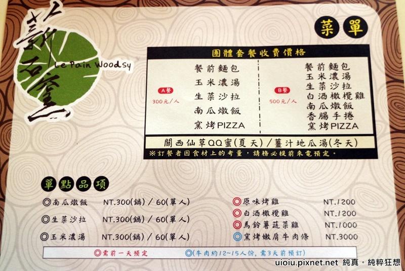 151127 新竹 薪石窯018.JPG