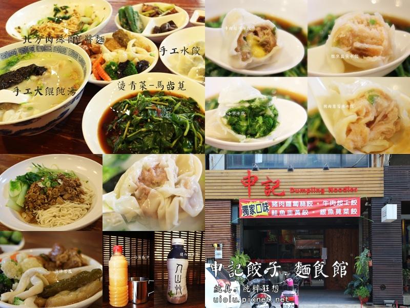151208 新竹 申記餃子麵食000-1.jpg