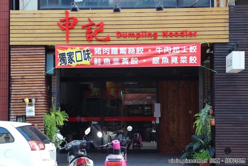 151208 新竹 申記餃子麵食001.JPG