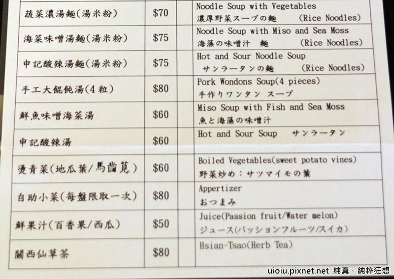 151208 新竹 申記餃子麵食008.JPG