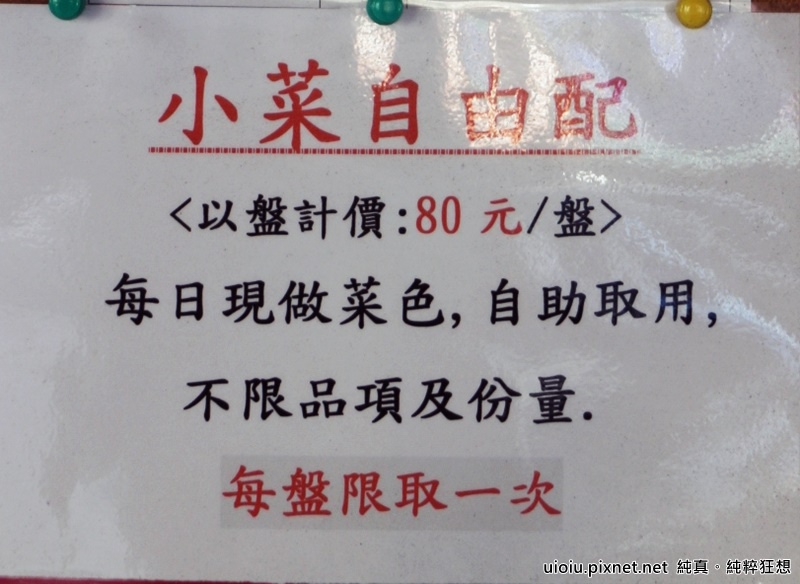 151208 新竹 申記餃子麵食011.JPG