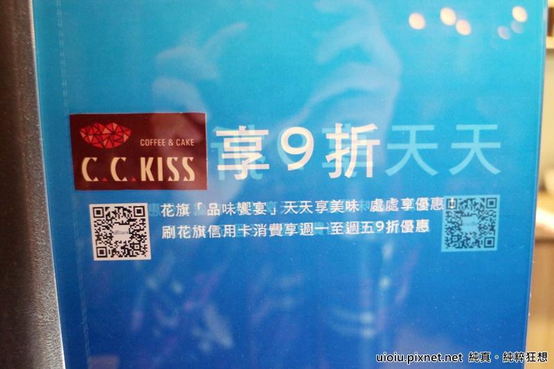 151212 台北 CCKISS二訪013.JPG