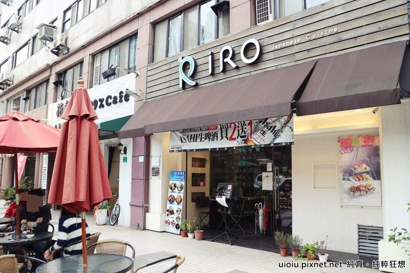 151212 台北 IRO新日式料理丼飯001.JPG