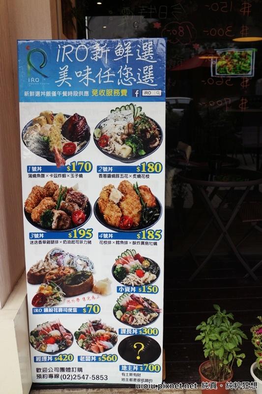 151212 台北 IRO新日式料理丼飯002.JPG